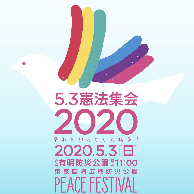 5.3憲法集会2020