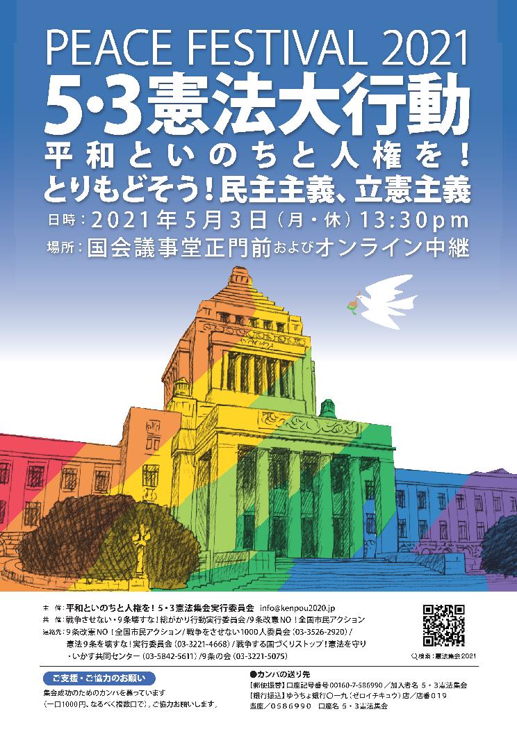 5.3憲法大行動2021